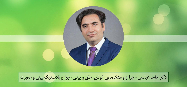 دکتر عباسی جراح بینی