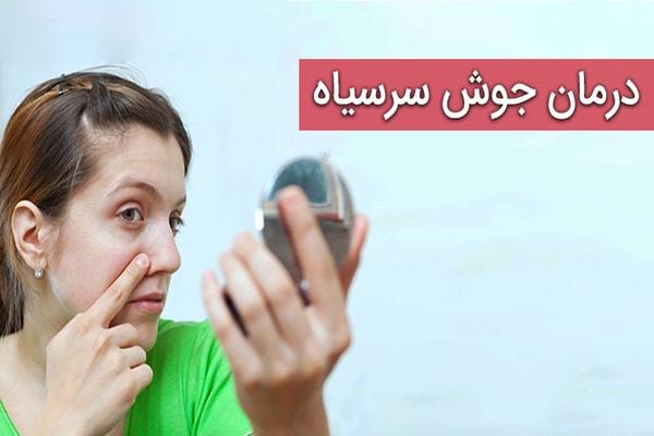 درمان جوش روی بینی